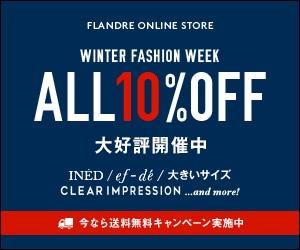 【期間限定】FLANDRE(フランドル)「全商品10%OFF&送料無料」キャンペーン