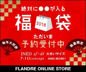 福袋OK! FLANDRE ONLINE STORE(フランドルオンラインストア)